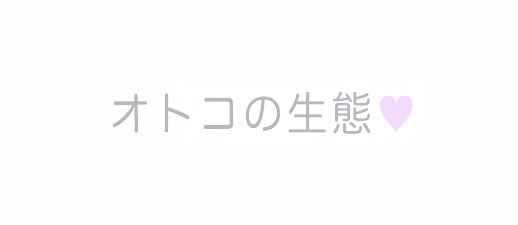 otoko_seitai 2
