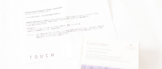 ja_lavender_soap01