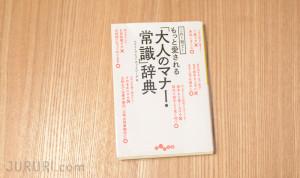 manner_book