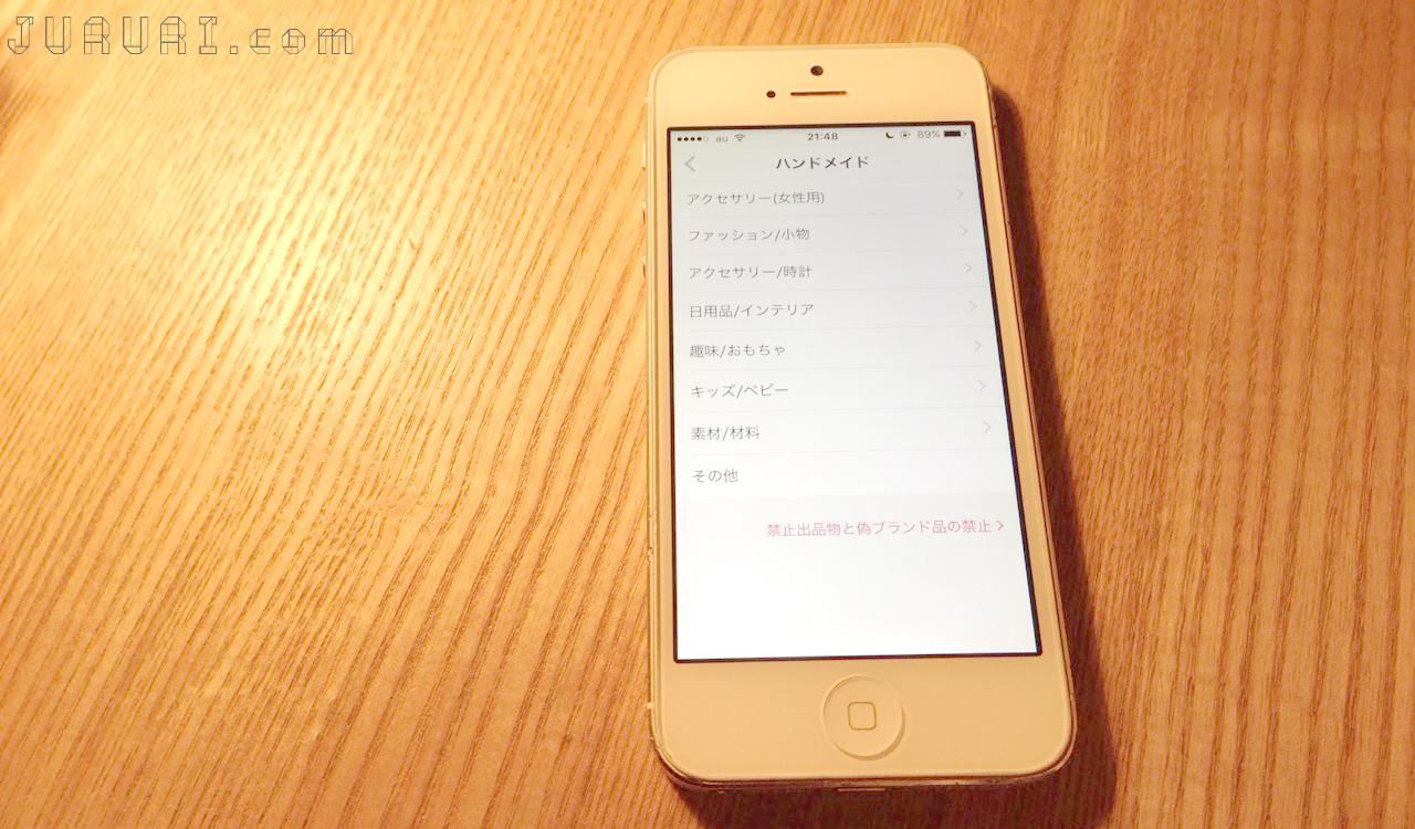 app_rakuma