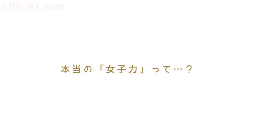 real_joshiryoku